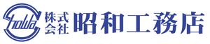 昭和工務店